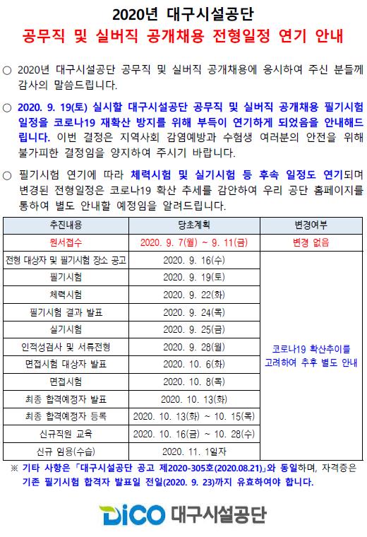 대구시설공단 공무직 및 실버직 공개채용 전형일정 연기 안내_1
