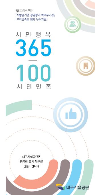 시민행복365 시민만족100 사진