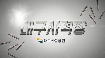대구사격장 홍보 동영상_1