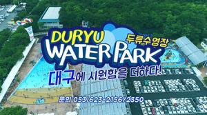 두류워터파크 홍보 영상 사진