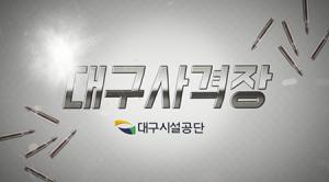 대구사격장 홍보 동영상 사진