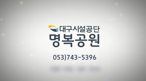 명복공원 홍보동영상 사진