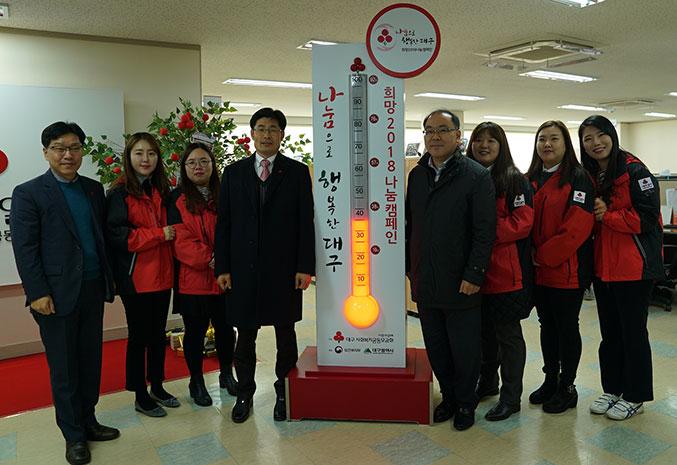 대구시설공단, 연말 불우이웃돕기 성금 1천만원 기탁