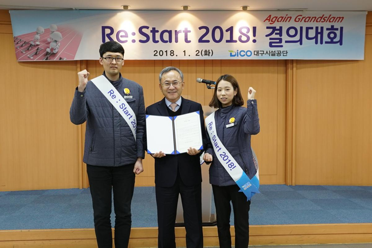대구시설공단, Re:Start 2018! 결의대회 개최