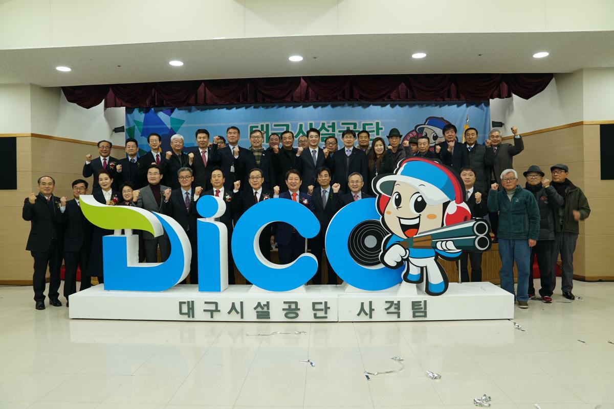 대구시설공단, 사격 실업팀 창단