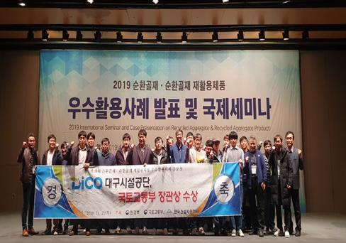 2019 순환골재, 순환골재 재활용제품 우수활용사례 발표 및 국제세미나 DICO 대구시설공단 국토교통부 장관상 수상을 축하하고 있는 직원들