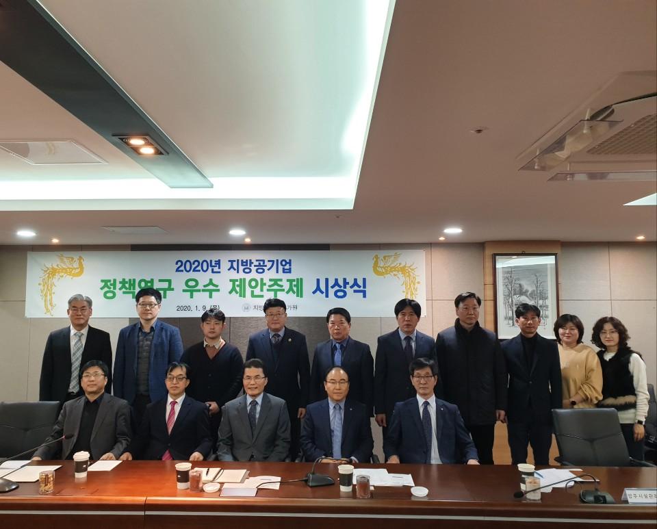대구시설공단, 2020년 정책연구 우수제안 최우수상 수상_1