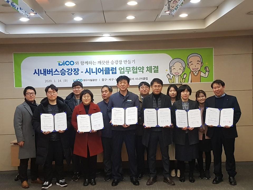 대구시설공단, 시니어클럽 업무협약 체결_1