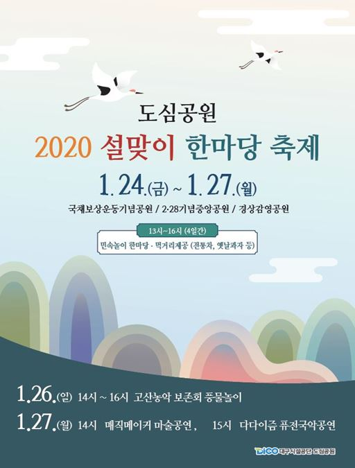 대구시설공단 도심공원 '설맞이 한마당 축제' 개최_1