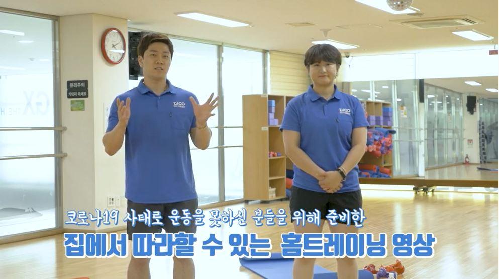 대구시설공단, 서재문화체육센터 홈 트레이닝 동영상 제작_1