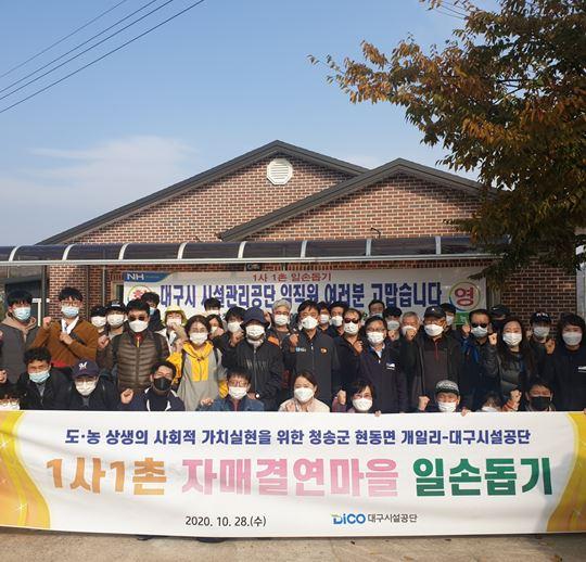 1사 1촌 자매결연 마을 일손 돕기 봉사활동 단체사진입니다.
