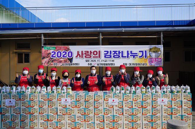 김장김치 나눔 행사 후 기념 사진입니다.