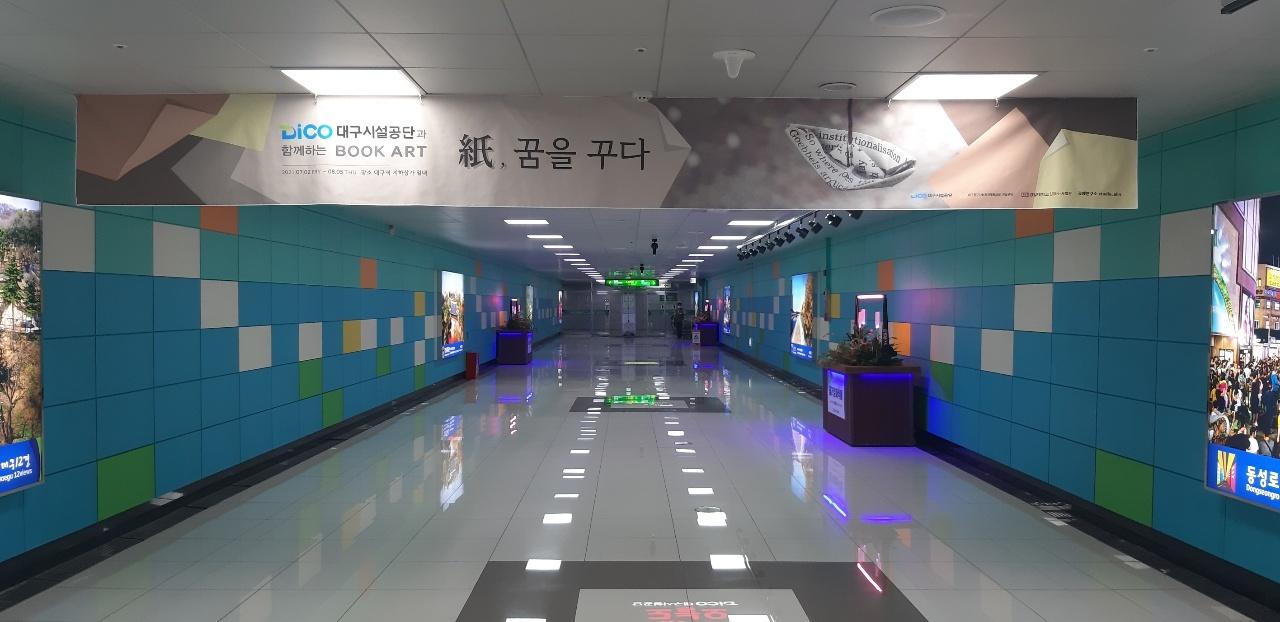 대구시설공단 대구역지하상가에서 북아트 전시회를 개최한다.