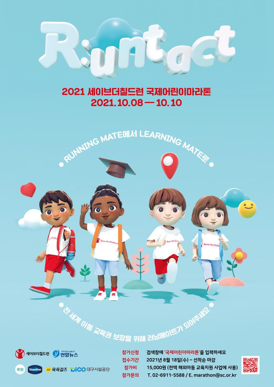 세이브더칠드런이 주최하고 대구시설공단이 후원하는 2021 런택트 국제어린이마라톤이 개최된다.