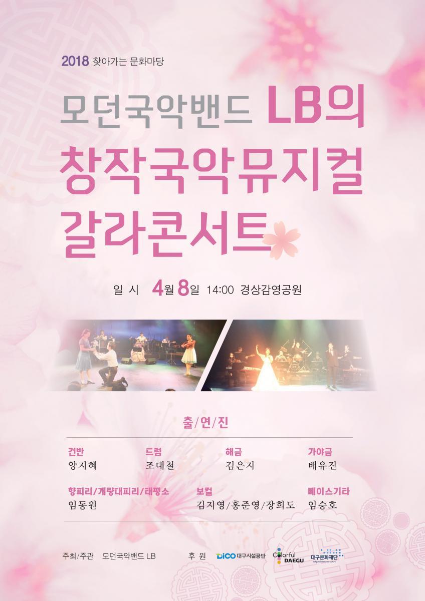 창작국악뮤지컬 갈라콘서트 개최