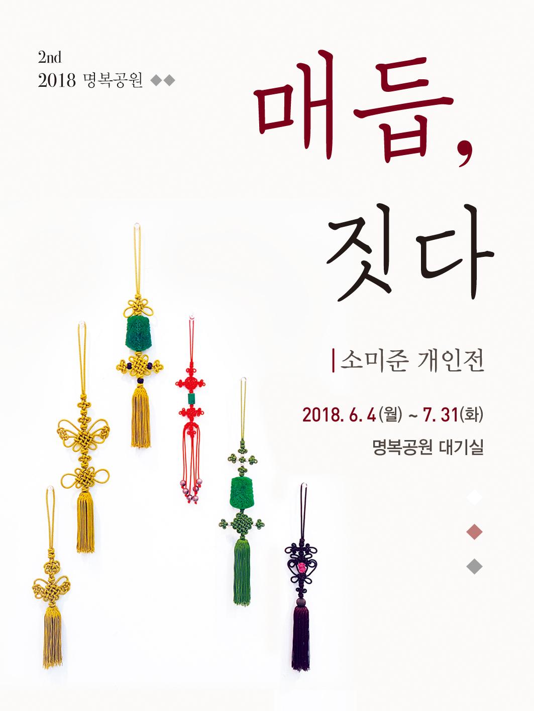 2nd 2018 명복공원. 매듭, 짓다 - 소미준 개인전 2018.6.4(월)~7.31(화) 명복공원 대기실