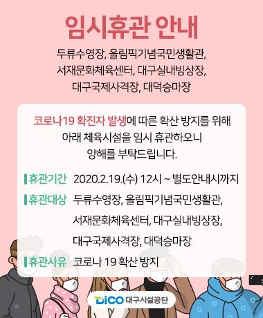 체육시설 임시 휴관 안내_1