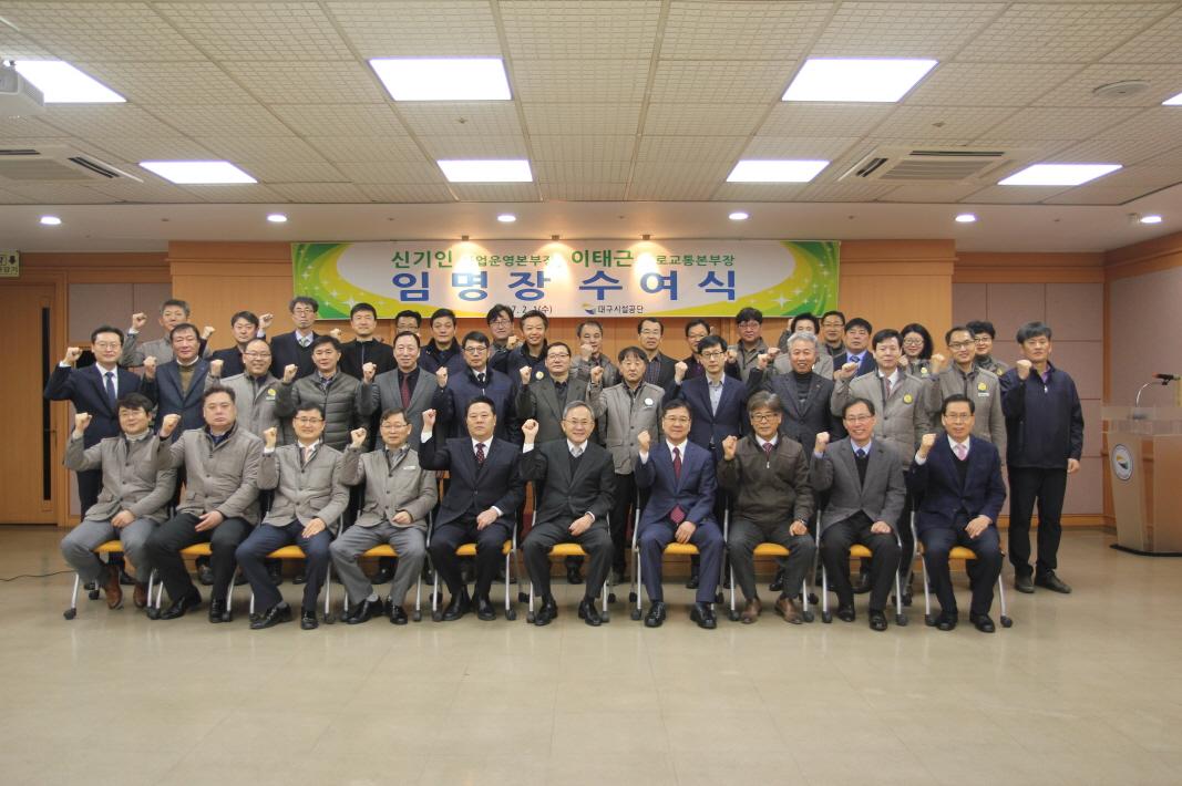대구시설공단의 신임 본부장 2명 임명에 따른 단체 사진입니다.