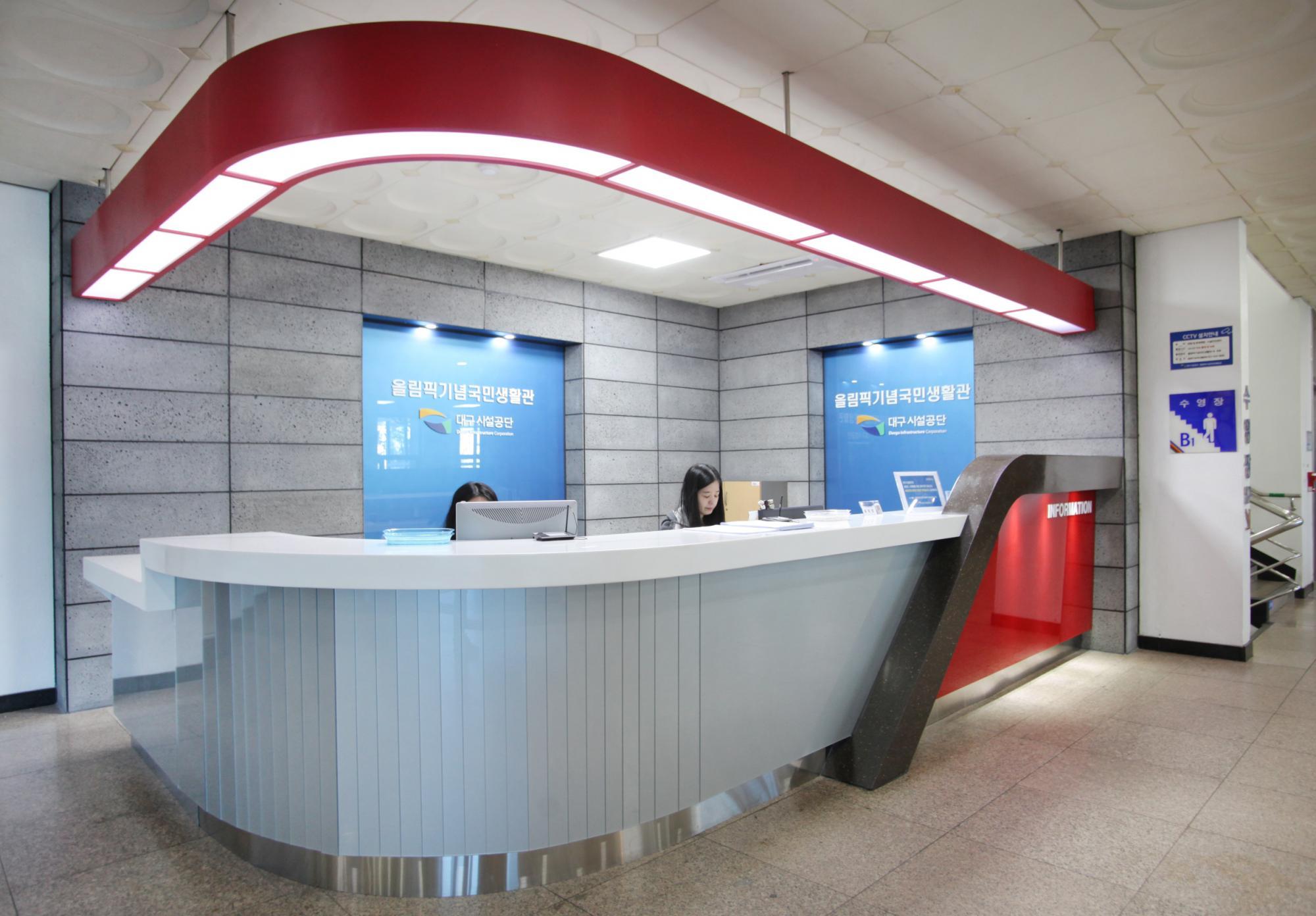 올림픽기념국민생활관 리모델링 - 로비