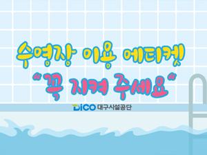 두류수영장 이용에티켓(코로나 상황) 사진