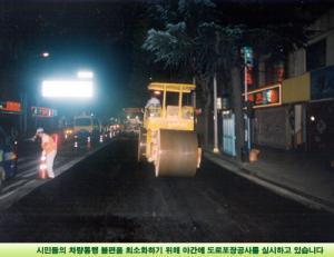 야간 도로포장공사 사진