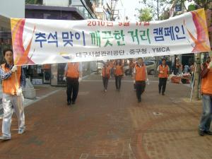 대중교통전용지구 깨끗한 거리 캠페인 사진