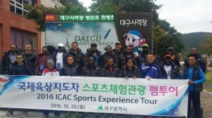 2016년 국제육상지도자 스포츠체험관광 팸투어 사진