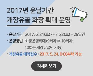 2017년 윤달기간 개장유골 화장 확대 운영