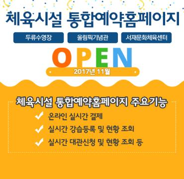 체육시설 통합예약홈페이지