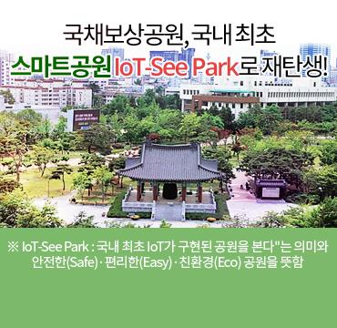 국채보상공원, 국내 최초 스마트공원 IoT-See Park로 재탄생!