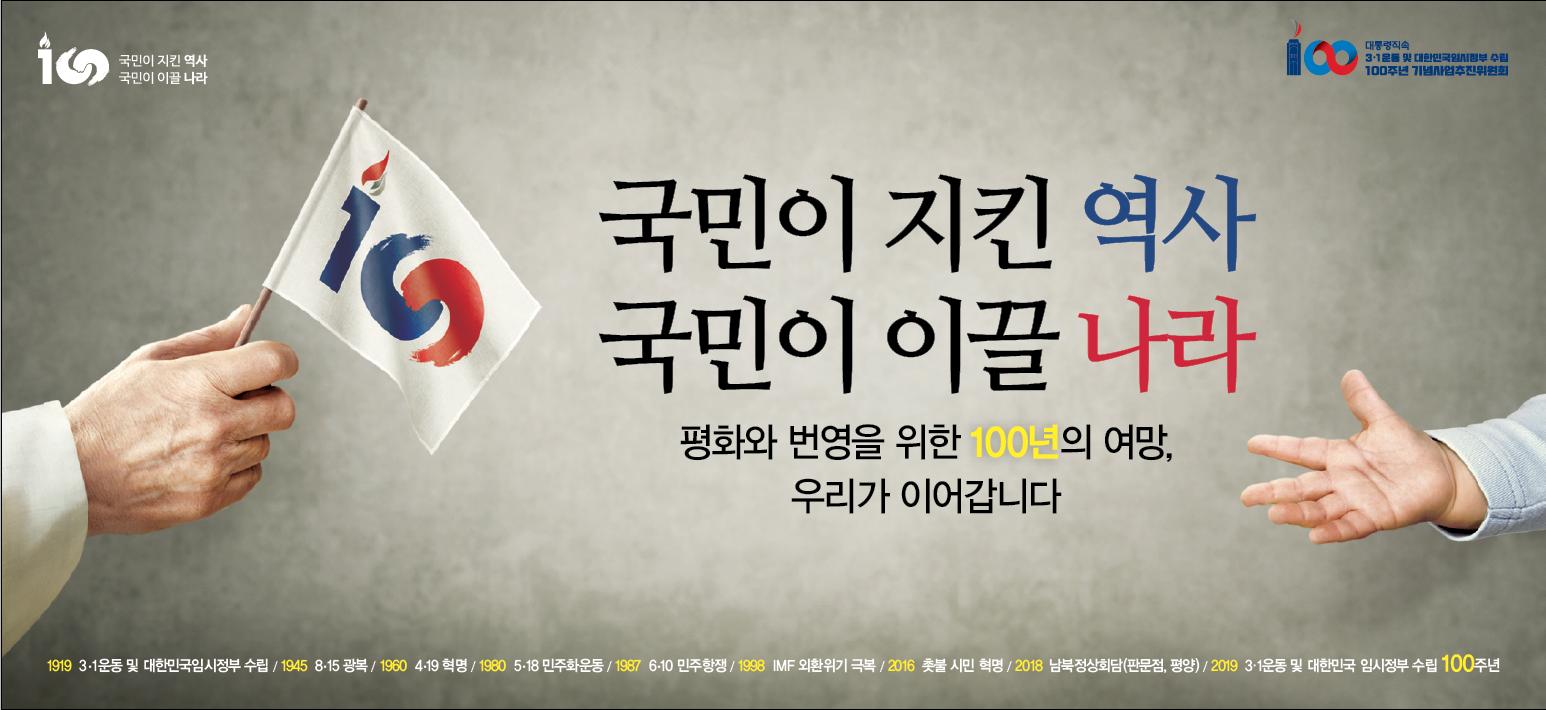 대한민국임시정부 수립  100주년