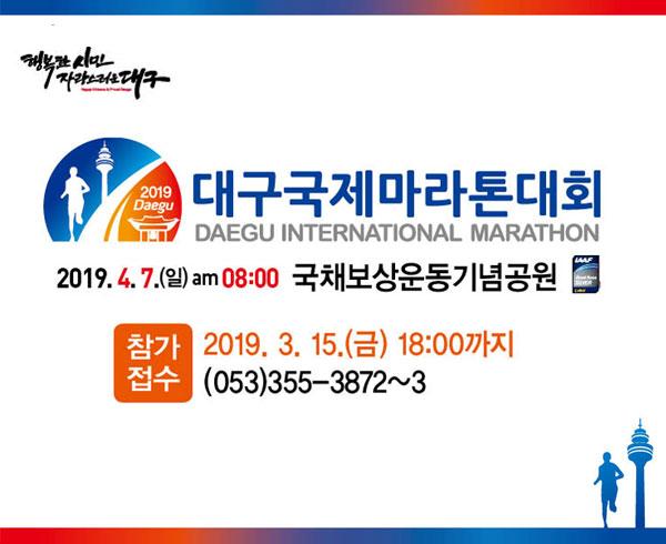 2019 대구국제마라톤 대회 참가접수 홍보