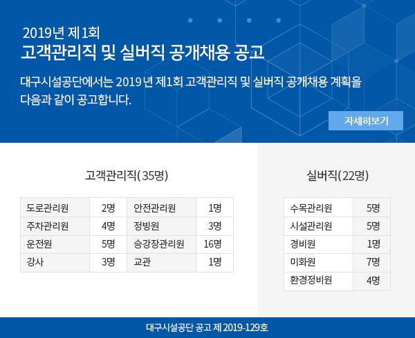 2019 제 1회 고객관리직 및 실버직 채용