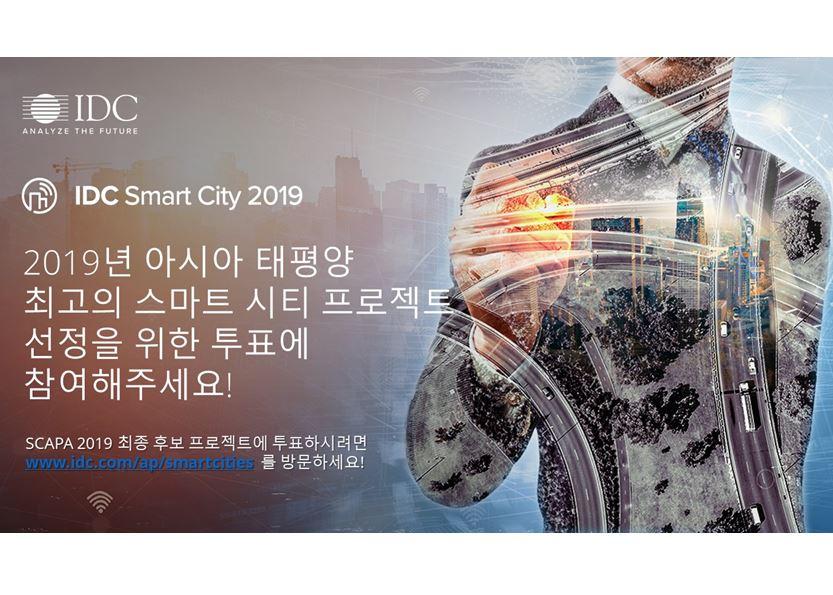 스마트시티 아시아 퍼시픽 어워드 2019 공개투표
