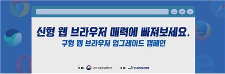구형 웹 브라우저 업그레이드 캠페인