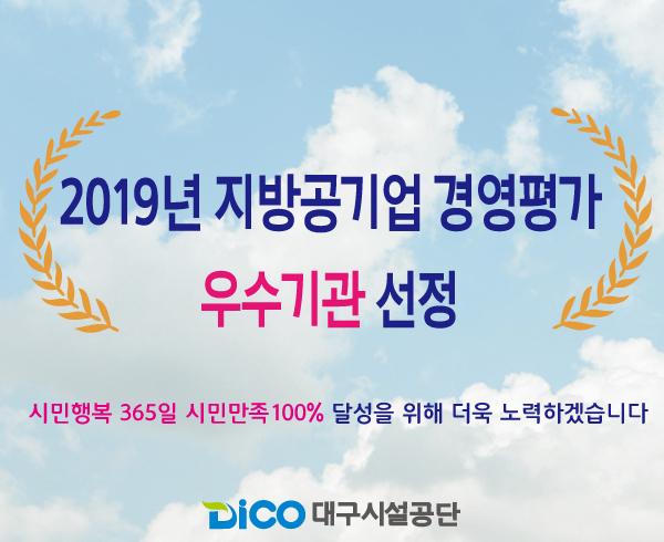 2019년 지방공기업 경영평가 우수기관 선정