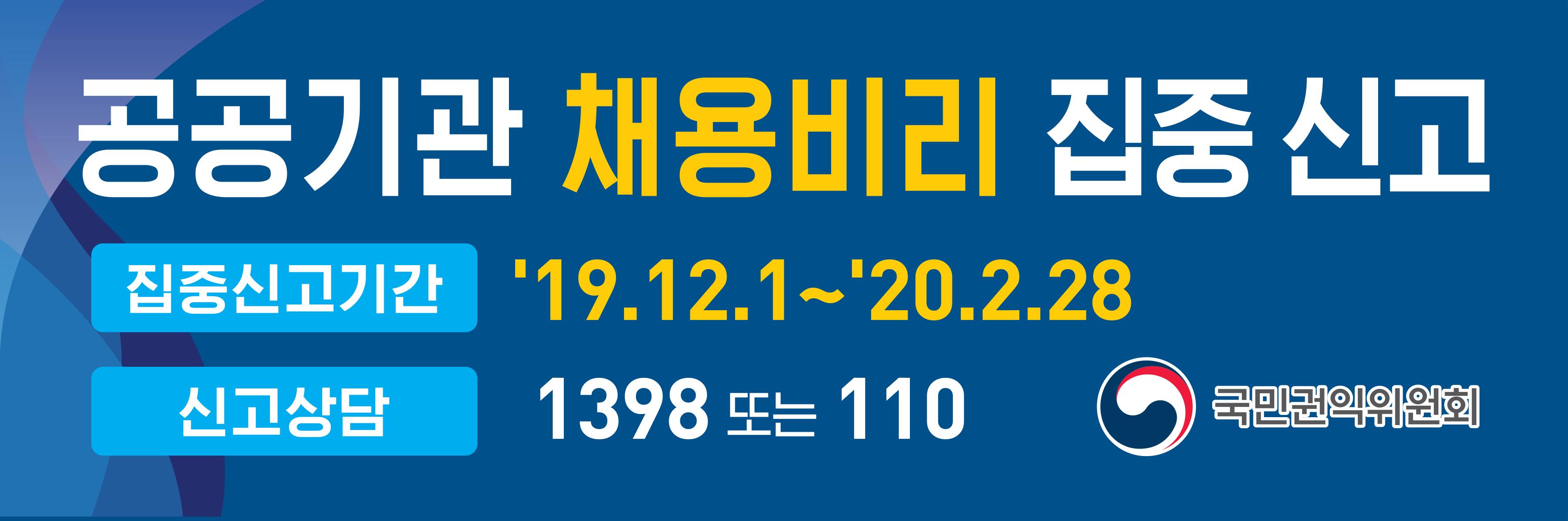 공공기관 채용비리 집중 신고 집중신고기간 2019년 12월 1일부터 2020년 2월 28일까지 신고상담 1398 또는 110 국민권익위원회