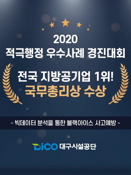 2020 적극행정 우수사례 경진대회 전국 지방공기업 1위! 국무총리상 수상 빅데이터 분석을 통한 블랙아이스 사고예방  DICO 대구시설공단