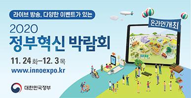 2020정부혁신박람회(온라인개최) 11.24(토) ~ 12.3(목) www.innoexpo.kr 사전이벤트 참여하고 선물받으려면 클릭! 클릭! 이벤트기간 : 10.29(목) ~ 11.23(월)