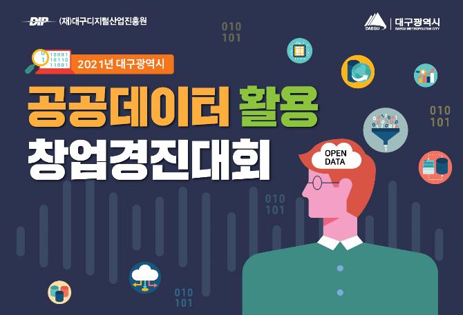 DIP (재)대구디지털산업진흥원 2021년 대구광역시 공공데이터 활용 창업경진대회