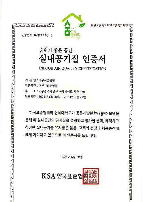 대신지하쇼핑몰 실내공기질 측정결과 4